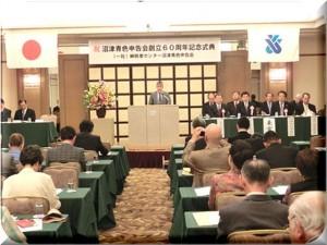 第一部 小針会長の式辞・60周年記念宣言等が行われました