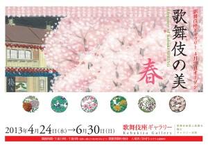 kabukizagallery_0328f