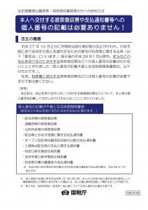 mynumber_gensen-001